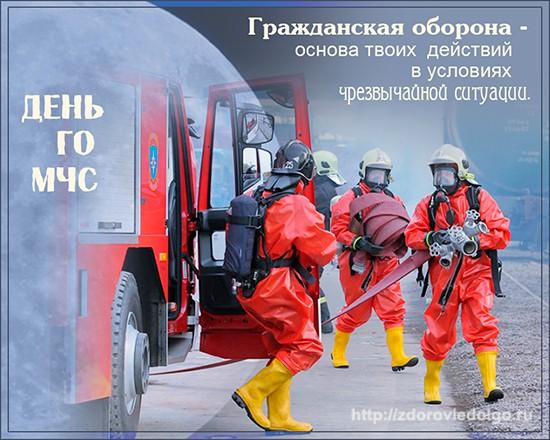 С днём гражданской обороны мчс россии поздравления