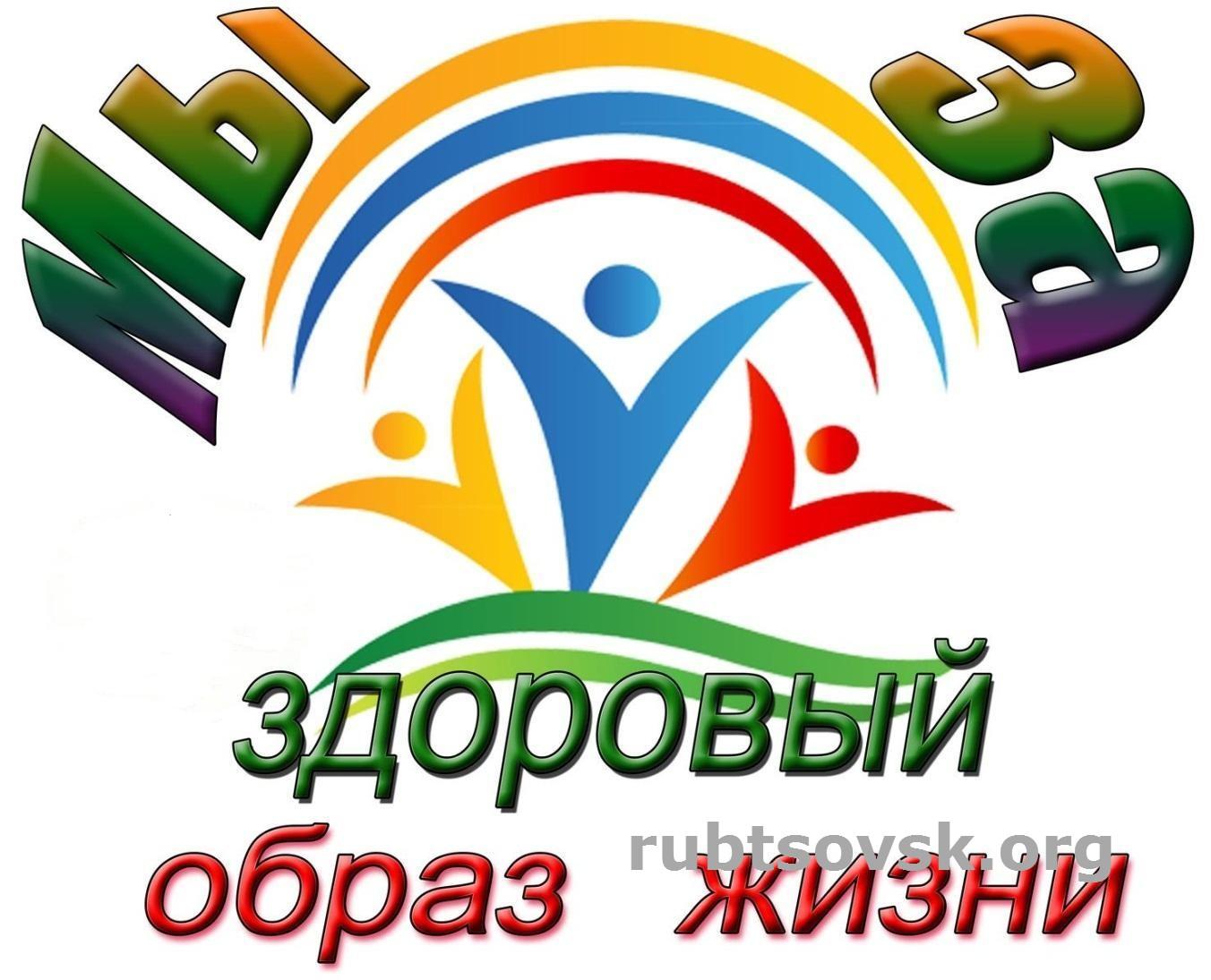 В Рубцовске стартовала акция «Я выбираю здоровье!»