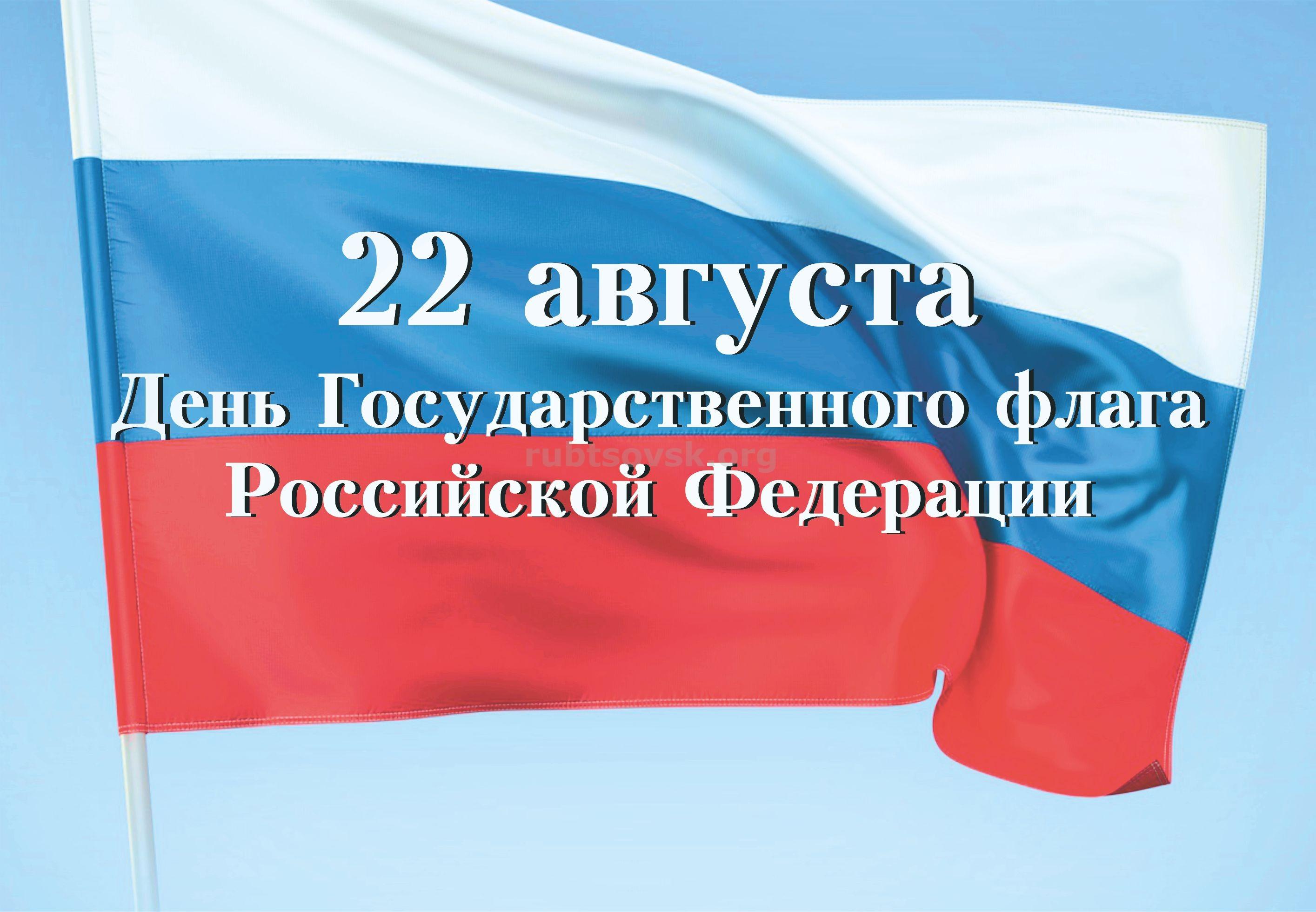 Поздравление главе администрации россии фото 861
